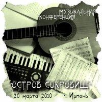"""Музыкальная конференция """"Остров сокровищ"""""""