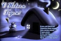 Светлаша Новокрещенных, 29 декабря , Пермь, id119399286
