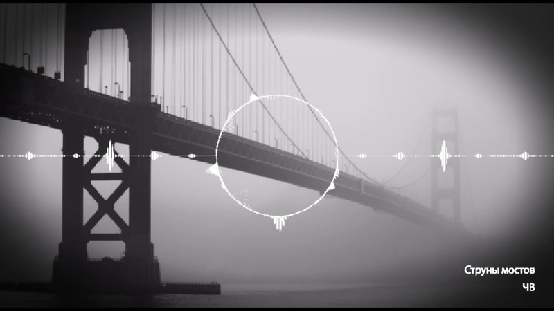 ЧВ Струны мостов