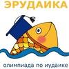 Олимпиада для школьников Эрудаика