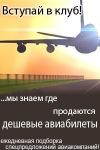 Дешевые авиабилеты - поисковик Aviazd.com