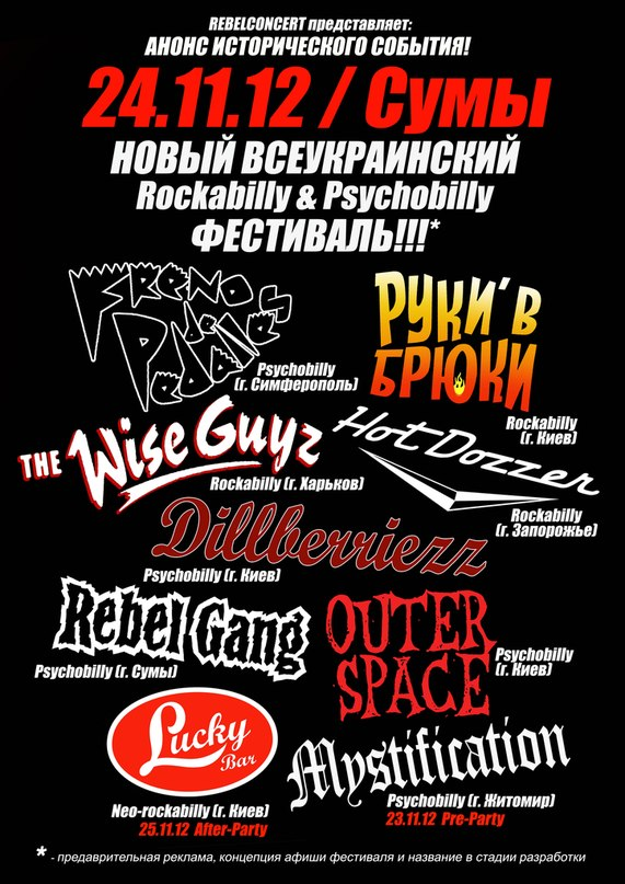 24.11 ROCKABILLY/PSYCHOBILLY FESTIVAL!!! г.Сумы