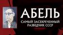 Абель. Самый засекреченный разведчик СССР