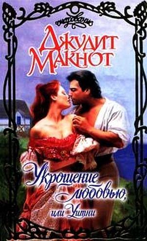 Джудит Макнот Книги Уитни Любимая