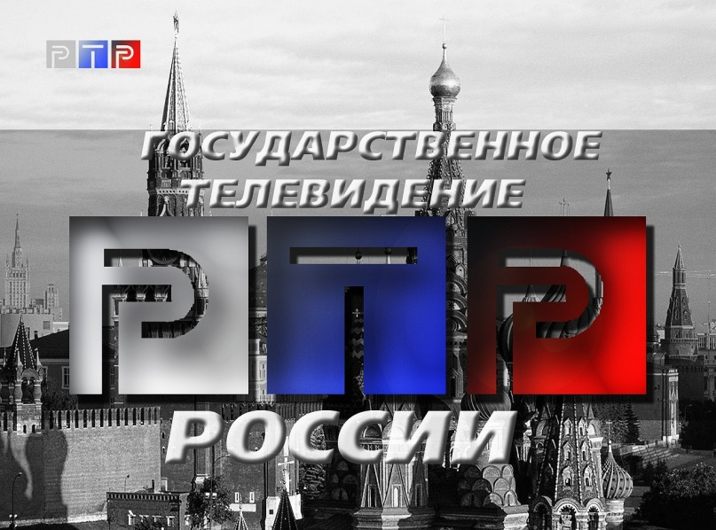 логотип ртр: