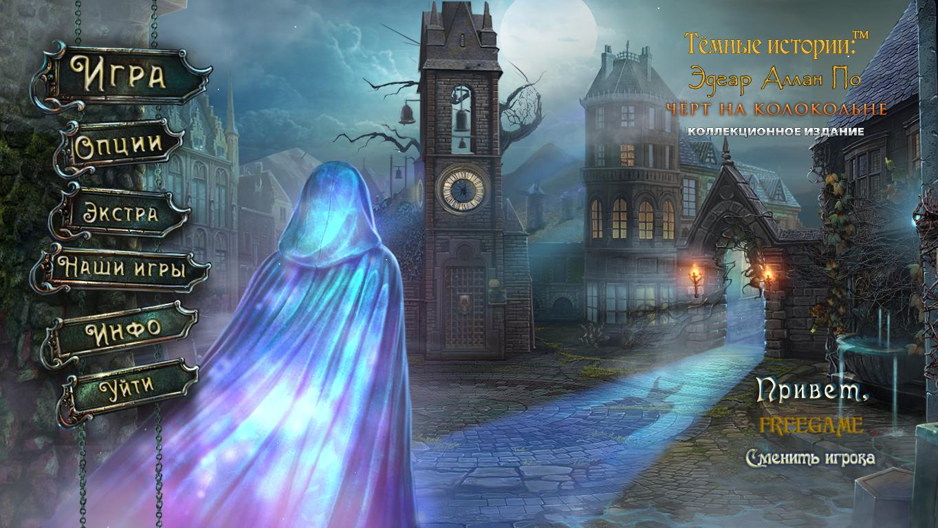Тёмные истории 18: Чёрт на колокольне. Коллекционное издание | Dark Tales 18: Edgar Allan Poe's The Devil in the Belfry CE (Rus)