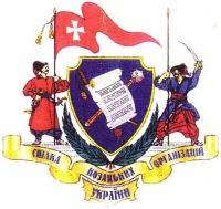 Украинское казачество - Союз казачьих организаций Украины.