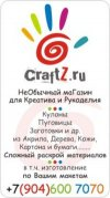 CraftZ.ru - Производство товаров для Рукоделия