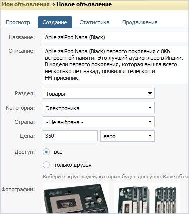 Объявление о продажи б/уваз г москва