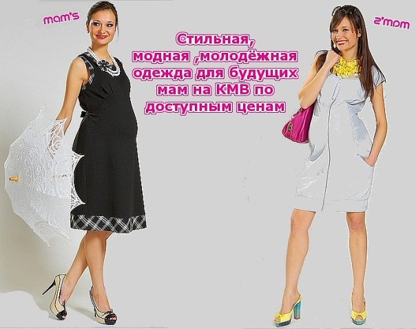 Одежда Для Будущих Мам Купить