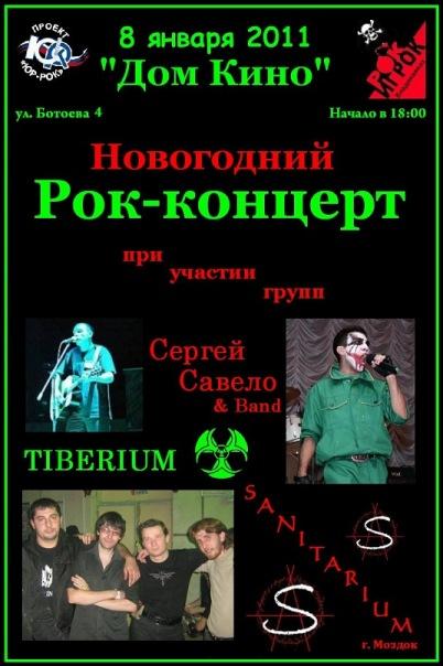 Рок-концерт 8 января