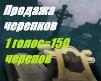 ====черепки===== ====вмогиле=====, Москва, id98132329
