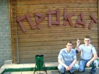 Игорь Пискус, Москва, id84038965