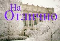 Вовочка Отличников, 5 декабря 1987, Санкт-Петербург, id121258565