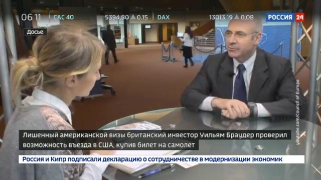 Новости на Россия 24 • Браудер проверил, впустят ли его на территорию США