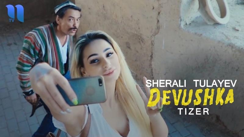 Sherali Tulayev | Шерали Тулаев - Девушка (тизер)
