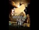 Необычайные приключения Адель 2010
