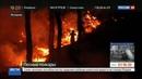 Новости на Россия 24 • Пожар в Андалусии: эвакуировано более двух тысяч человек