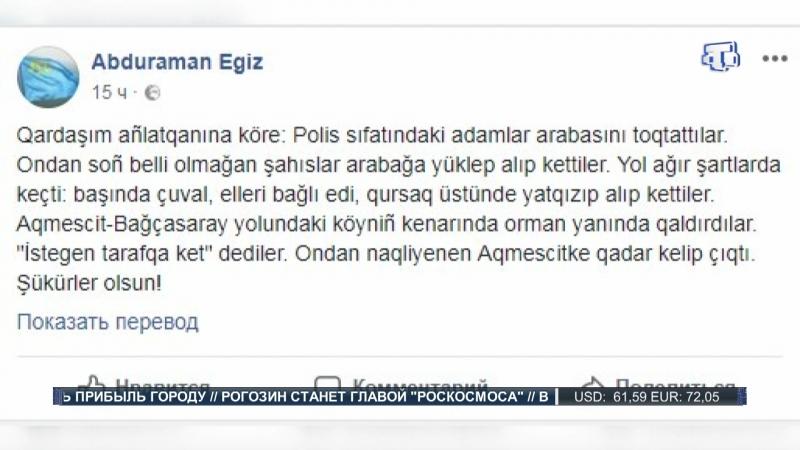 Похищенный неизвестными Асан Эгизов нашелся живым