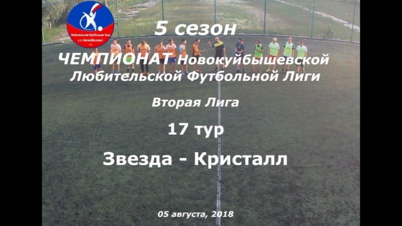 5 сезон Вторая Лига 17 тур Звезда - Кристалл 05.08.2018 2-14