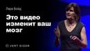 Лара Бойд — Это видео изменит ваш мозг TED