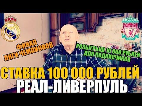 ШОК! СТАВКА 100 000 РУБЛЕЙ | РЕАЛ-ЛИВЕРПУЛЬ | ФИНАЛ ЛИГИ ЧЕМПИОНОВ | ДЕД ФУТБОЛ | ПРОГНОЗ |