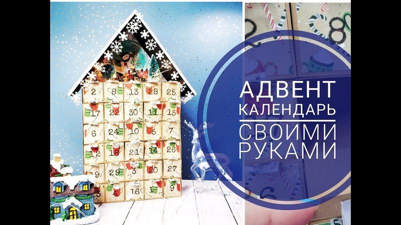 Адвент Календарь своими руками Скрапбукинг Advent Calendar 2018