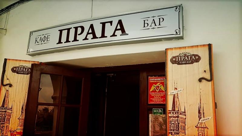 Kafe PRAGA