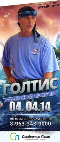 ГОЛТИС Уникальная встреча в С-Пб.