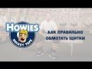 Как правильно обматывать щитки, salexhockey/product/lenta-dlya-shchitkov-howies-25mm-30m-prozrachnaya/