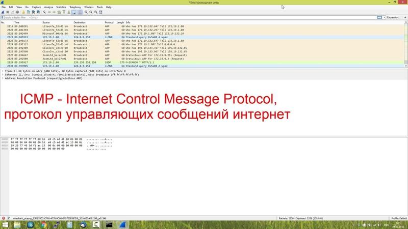 Протокол ICMP в Wireshark   Практика по курсу