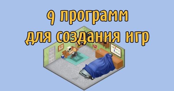 Как создать игру для друзей