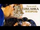 Анжелика и король Angélique et le roy 1966