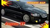 Тюнинг фар на Jaguar XF 2010 г , установка биксеноновых блок линз Hella 3R