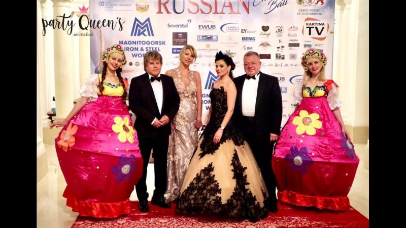 Алексей Глызин. - 7го Русского Благотворительного Бала в Люксембурге 13 января 2018 года