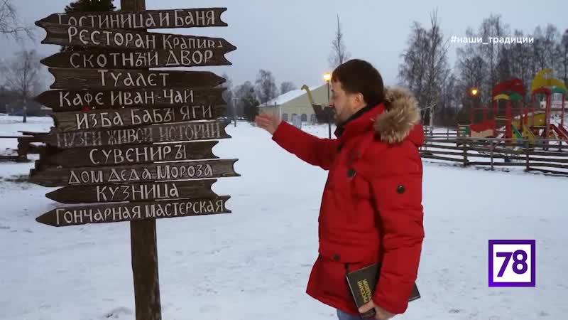Петербурговедение канала 78 с репортажем о Русской деревне Шуваловка