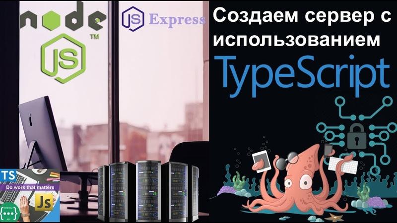 Рeализация серверной части на Typescript