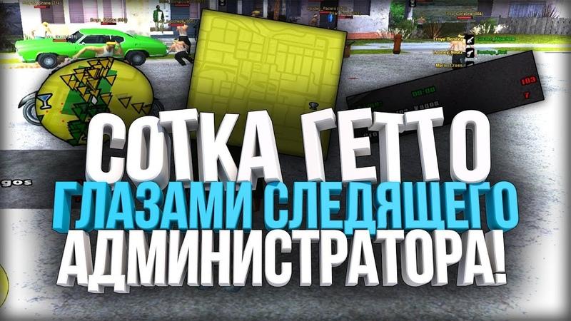 DIAMOND RP | КАПТ 104 ТЕРРЫ / СОТКА ГЛАЗАМИ АДМИНА!