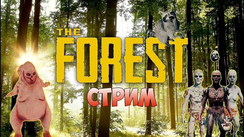 ЗИМНИЙ БИОМ И НОС САМОЛЕТА. НАШЛИ ЛЕДОРУБ - THE FOREST (стрим) 9
