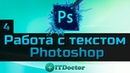 Работа с текстом в Фотошопе Уроки Photoshop для начинающих