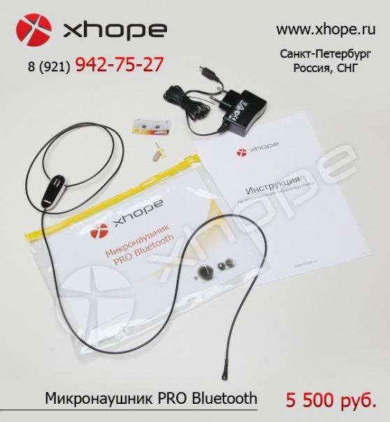 PRO Bluetooth с выделенным