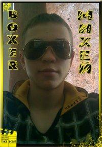 Boxer Михей