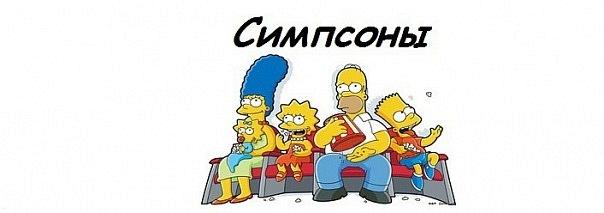 Главные герои Симпсонов