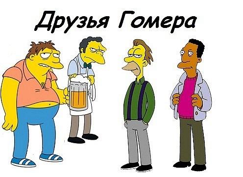 Друзья Гомера