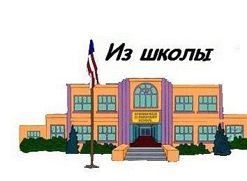 Герои из школы