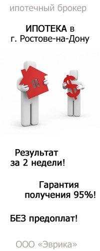 Это помощь в ипотеке ростов на дону сотнях метров