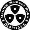 ЦЕНТР ЖИВОГО РОКА, Могилев