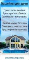 Строительство бассейнов — MoscowPools.ru