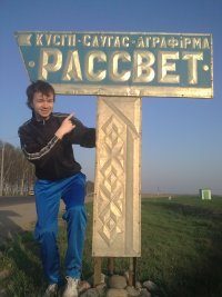 Арсений Маслов, 17 августа , Минск, id14759136