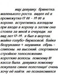 Ищудевушку Брюнеткаизкороны, 29 сентября 1974, Минск, id13189089